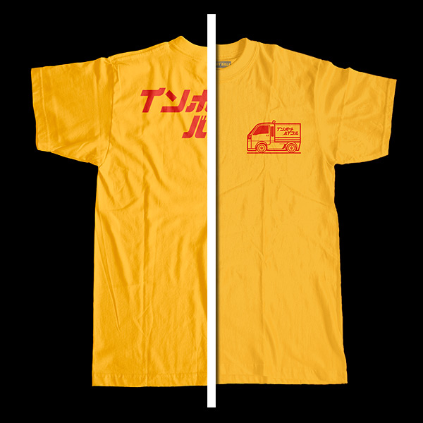 Special Delivery (Gold) Shirt